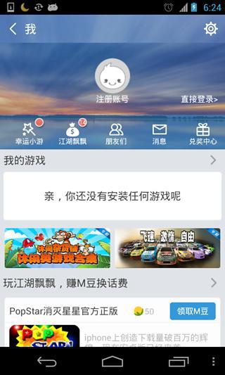 冒泡网游安卓版 4.204-第3张图片-cc下载站