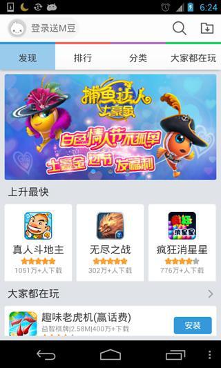 冒泡网游安卓版 4.204-第2张图片-cc下载站
