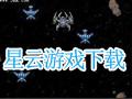 星云游戏修改器 4.8