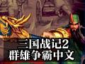 三国战记2群雄争霸 1.0中文版