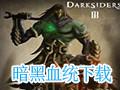 暗黑血统 中文版