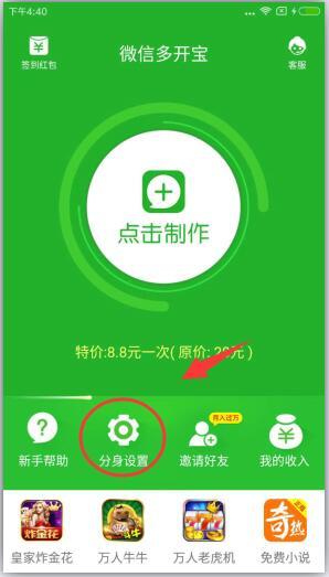 微信分身版 4.5.3-第2张图片-cc下载站