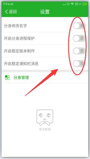 微信分身版 4.5.3-第3张图片-cc下载站