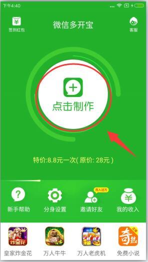 微信分身版 4.5.3-第4张图片-cc下载站