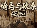骑马与砍杀枪支大合集MOD 中文版