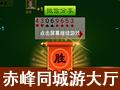 赤峰同城游 2018.2