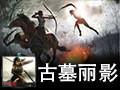 古墓丽影7 中文版