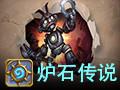 炉石传说国服版 1.16.3