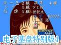 电子基盘特别版4 中文版