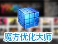软媒魔方 6.21