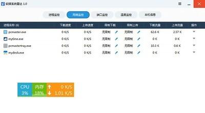 软媒魔方 6.21-第3张图片-cc下载站