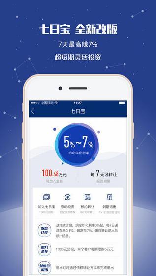 盈利宝 2.4.1-第4张图片-cc下载站