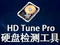HD Tune Pro 5.75汉化版