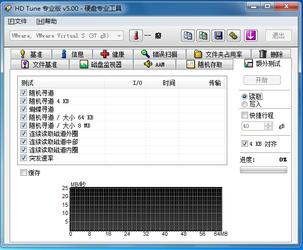 HD Tune Pro 5.75汉化版-第2张图片-cc下载站
