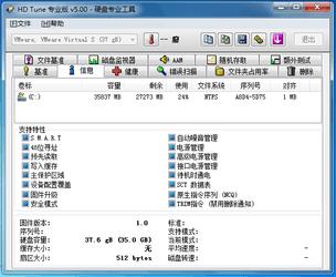 HD Tune Pro 5.75汉化版-第6张图片-cc下载站