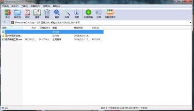 WinRAR 免费版-第4张图片-cc下载站
