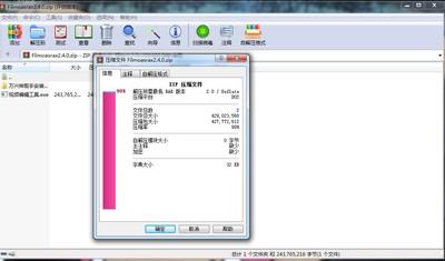 WinRAR 免费版-第2张图片-cc下载站