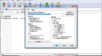 WinRAR 免费版-第3张图片-cc下载站