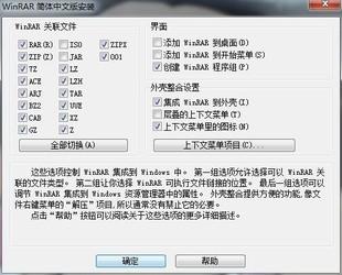 WinRAR 免费版-第5张图片-cc下载站