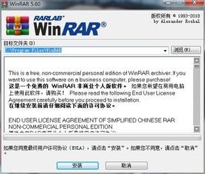 WinRAR 免费版-第6张图片-cc下载站