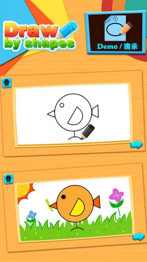 儿童涂鸦画板 1.0.1-第2张图片-cc下载站