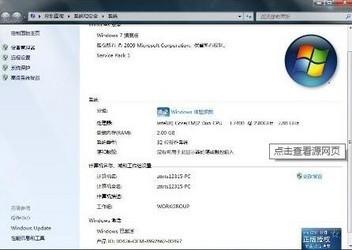 win7旗舰版激活工具 1.7-第2张图片-cc下载站