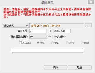 DiskGenius 简体中文版-第3张图片-cc下载站