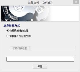 DiskGenius 简体中文版-第7张图片-cc下载站