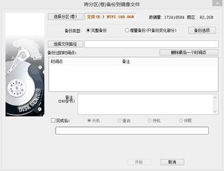 DiskGenius 简体中文版-第6张图片-cc下载站