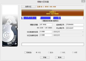 DiskGenius 简体中文版-第8张图片-cc下载站