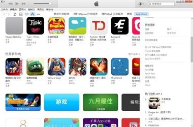 iTunes 12.10.3-第3张图片-cc下载站