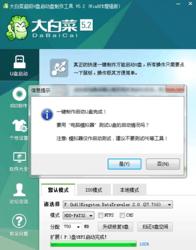 大白菜超级U盘启动制作工具 6.0-第2张图片-cc下载站