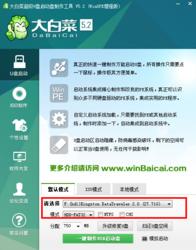 大白菜超级U盘启动制作工具 6.0-第3张图片-cc下载站