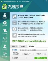 大白菜超级U盘启动制作工具 6.0-第5张图片-cc下载站