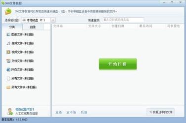 360U盘修复工具 1.0-第2张图片-cc下载站