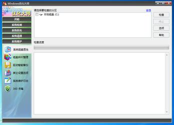 Windows优化大师 7.99-第2张图片-cc下载站