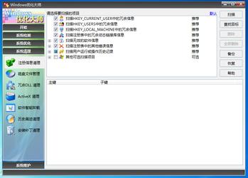 Windows优化大师 7.99-第3张图片-cc下载站