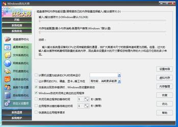 Windows优化大师 7.99-第4张图片-cc下载站