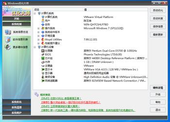 Windows优化大师 7.99-第6张图片-cc下载站