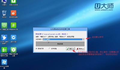 u大师winpe系统还原工具箱-第2张图片-cc下载站