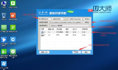 u大师winpe系统还原工具箱-第3张图片-cc下载站
