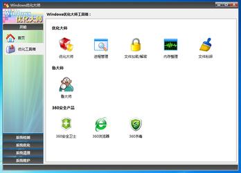 Windows优化大师 7.99-第7张图片-cc下载站