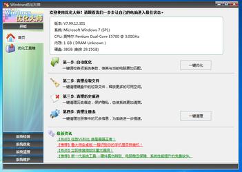 Windows优化大师 7.99-第8张图片-cc下载站