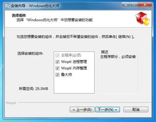 Windows优化大师 7.99-第9张图片-cc下载站