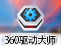 360驱动大师 2.0