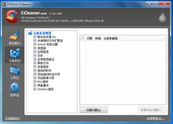 CCleaner 5.63-第4张图片-cc下载站