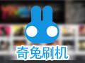 奇兔刷机 8.2.2