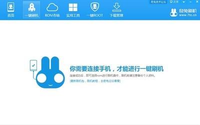 奇兔刷机 8.2.2-第3张图片-cc下载站