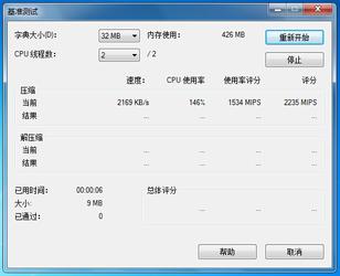 7-Zip 19.02-第2张图片-cc下载站