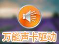 万能声卡驱动 2015.3